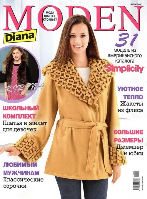 DIANA MODEN №10 2012. Анонс моделей.