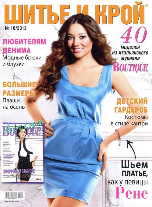 Шитье и крой № 10 2012. Анонс моделей
