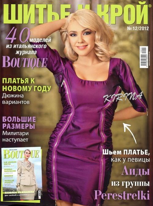 Шитье и крой № 12 2012. Анонс моделей