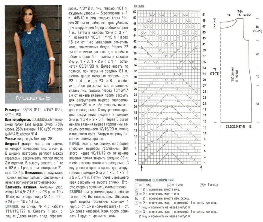 Схема вязания для платья с длинным рукавом 499