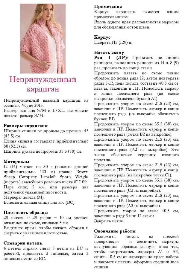 Вязание кардиганов модные модели 2015 года с описанием