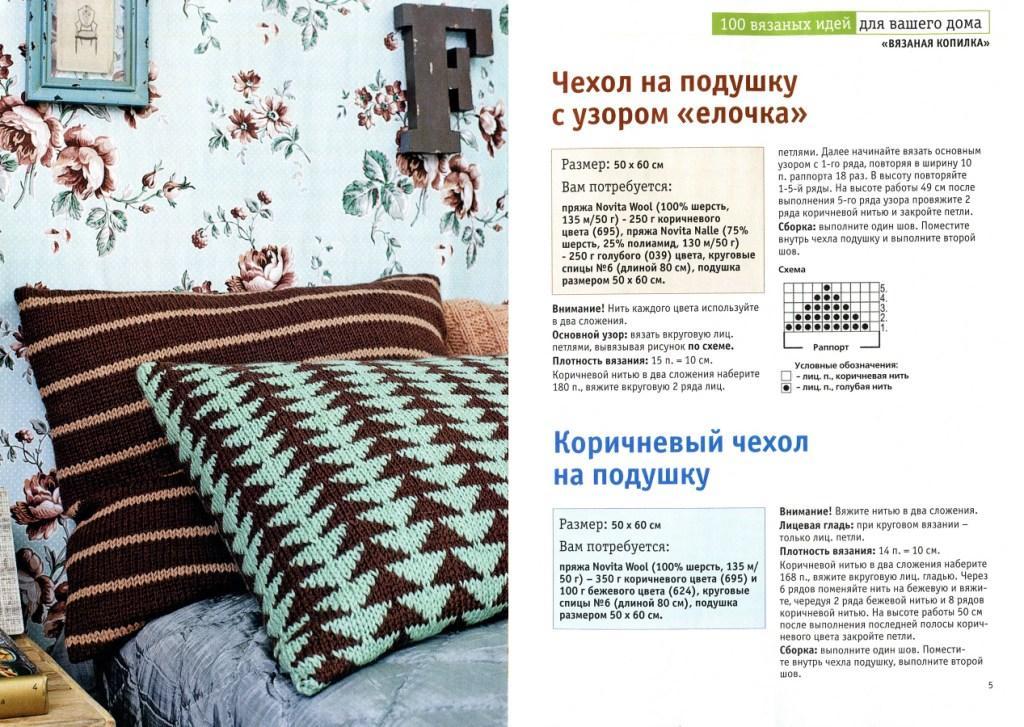 Узоры вязания подушек 36