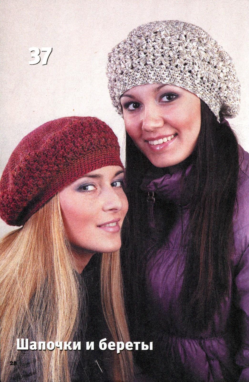 стильные береты шапочки вязать