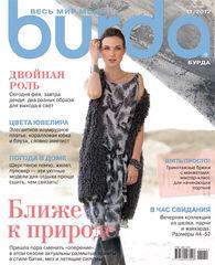 Журнал Бурда №11 2012. Парад моделей