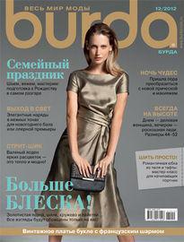 Журнал Бурда №12 2012. Предварит. анонс