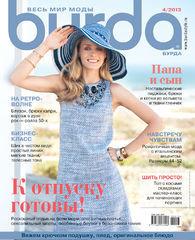 журнал Бурда 4 2013, журналы по шитью, идеи для шитья, модели журнала бурда